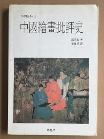 中国绘画批评史