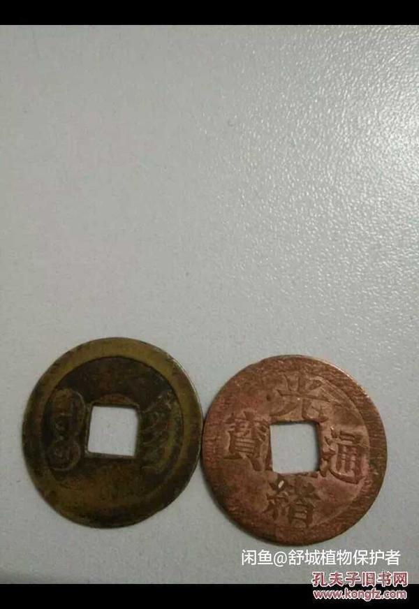 两枚机制 光绪通宝铜钱 宝漳局
