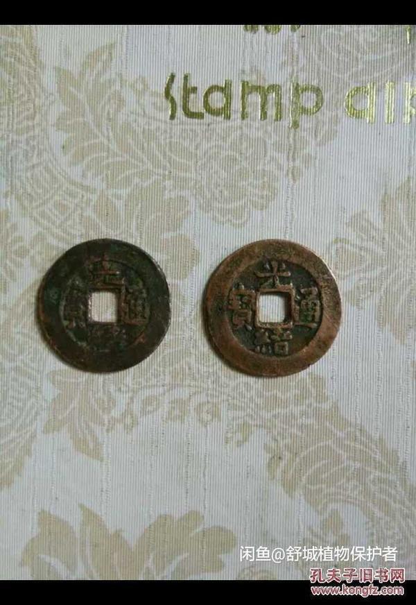 两枚光绪通宝红钱 赠送三枚机制光绪通宝