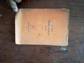 【1925初版:英文同音异字同字异音表,