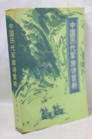 中国历代军旅诗赏析