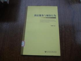酒店服务与顾客行为——跨文化比较研究    馆藏95品未阅书   包正版   2010年一版一印