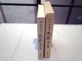 良宽的书与生涯  1995年  谷口光政  创林书房  带盒套   大16开  274页  品好包邮
