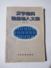 汉字编码键盘输入文集