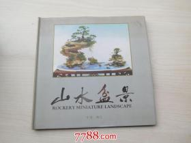 山水盆景 (中国靖江,邮票+邮票发行纪念+首日封等,详见书影,最后一页6枚邮票没有)
