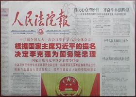 报纸-人民法院报2018年3月19日(总理任命)