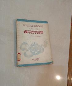 钢琴教学论集(一版一印)仅印2000册