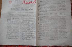 文革小报【油印】<最高指示,斗私批修报>2期