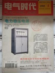 《电气时代 1995第4期》超声波电动机、形形色色的空调器.....