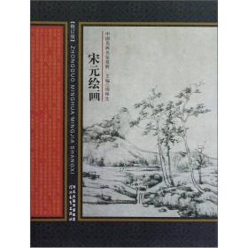 中国名画名家赏析:宋元绘画(修订版)