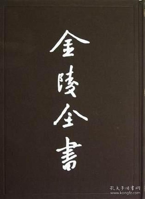 南京尚宝司志金陵全书乙编史料类 16开精装 全一册