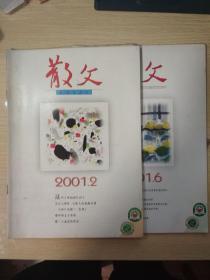 散文 (2001年第2、6期)两本合售