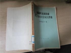 我国代表团出席联合国有关会议文件集 1976 1-6、7-12(两册合售)