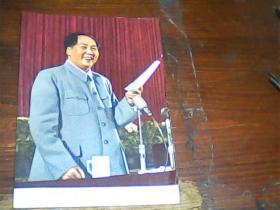 毛主席像(32开)、