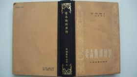 1983年电影出版社出版发行《爱森斯坦评传》一版印、精装本