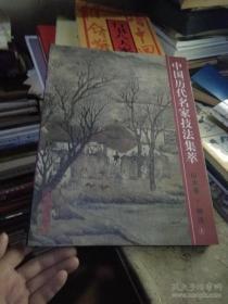 中国历代名家技法集萃:树法(上)