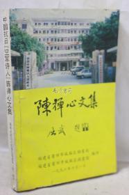 中国抗日「空军诗人」陈禅心文集