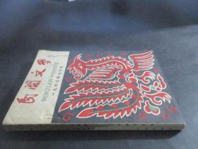 民间文学1960年7、8、9月合订本(馆藏书)