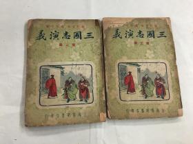三国志演义(第二、三册) 缺第一和四册