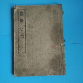 医学心悟(16开程树滋堂藏版1955年一版一印)