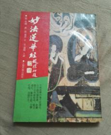 妙法莲华经(注疏本 大乘佛学的集大成著作,在中国流传最广,影响最大的佛教经典。据民国刊本影印)
