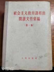 社会主义教育课程的阅读文件汇编(精装第一编)