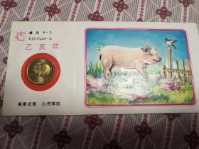 礼品卡——乙亥年(1995年--猪年纪念章)