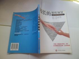 校长的课程领导--当代教育理论译丛