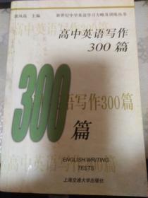 高中英语写作300篇