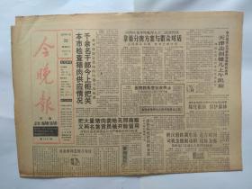 天津今晚报1987年11月29日