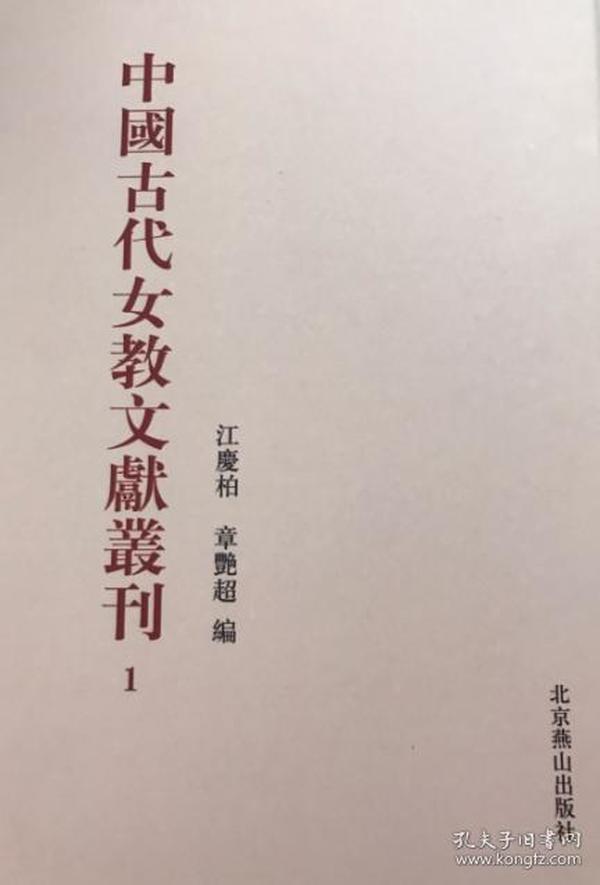 中国古代女教文献丛刊16开精装 全31册