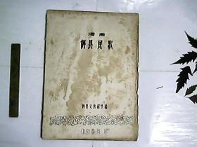 海南佔县(儋州)民歌 / 油印本