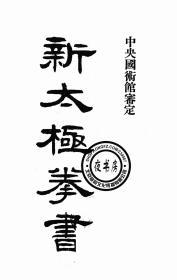新太极拳书-1931年版-(复印本)
