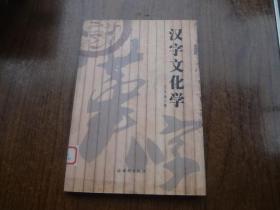 汉字文化学   馆藏9品  未阅书   包正版  2010年二版二印