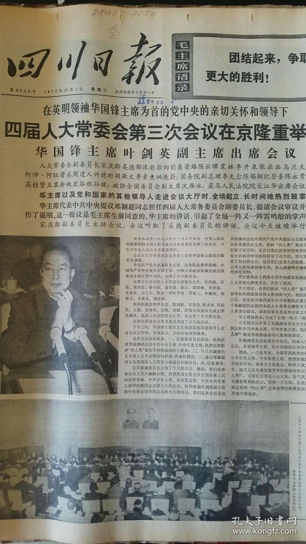 四川日报合订本1976年12月(如果要100本以上的按半价出售,可以议价)