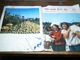 中国妇女1965.12[只有封面封底]