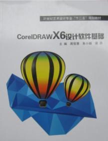 图书世纪艺术设计专业十二五规划教材coreidraw设