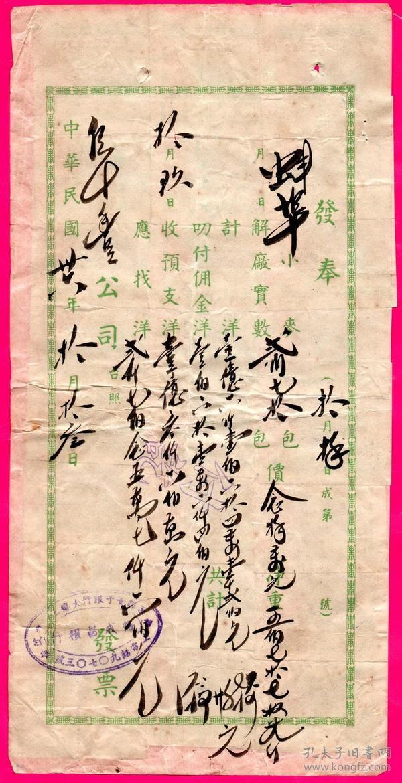 民国印花税票类-----中华民国36年,阜丰公司运输小麦270包发奉,贴税票26张
