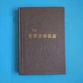 世界文学名著连环画(亚非部分)14精装一版一印5000册