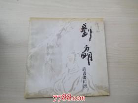 刘方明诗书画印选(刘方明签名本)