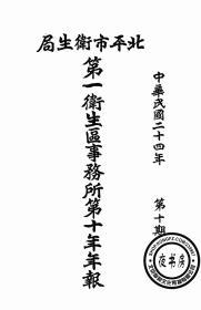 北平市卫生局第一卫生区事务所第十年年报-1935年版-(复印本)