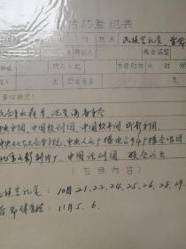 同一来源之中央音乐学院建院以来音乐会节目单一厚册
