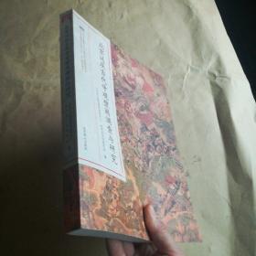北京延庆古代寺观壁画调查与研究