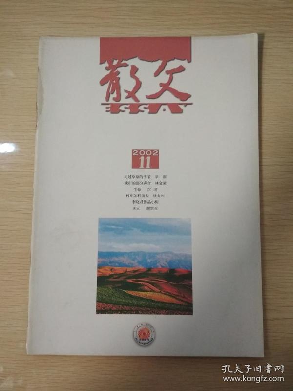 散文 (2002年第11期)