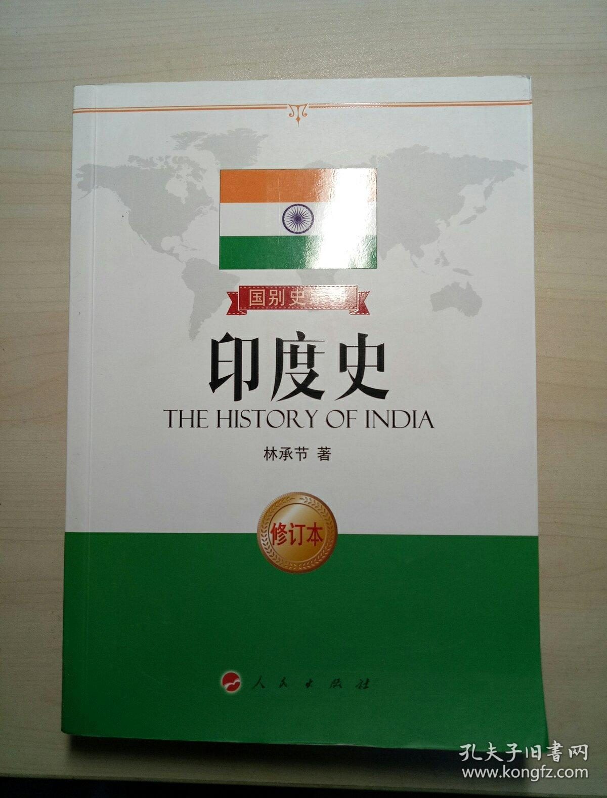 国别史系列:印度史(修订本)