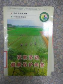 现货~农家劳动健康保护问答 9787109048836