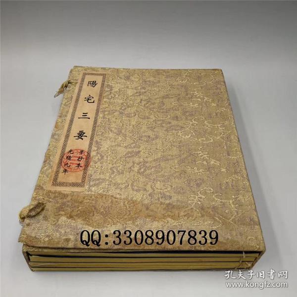 古代手抄 风水书