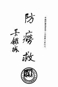 防痨救国中国防痨协会第三届征募大会特刊-1936年事-1936年版-(复印本)