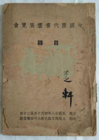 刘海粟1939年支援抗战所编《中国历代书画展览会目录》,中英文对照版。