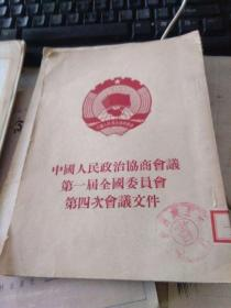 中国人民政治协商会议第一届全国委员会第四次会议文件